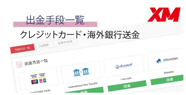 XMの出金手段はクレジットカード・海外銀行送金のアイキャッチ画像