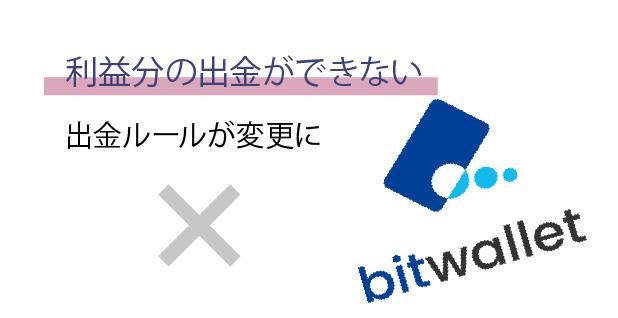 XMのビットウォレット出金ルールが変更のアイキャッチ画像