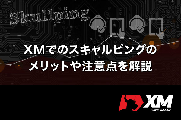 XMでのスキャルピングのメリットや注意点を解説のアイキャッチ画像