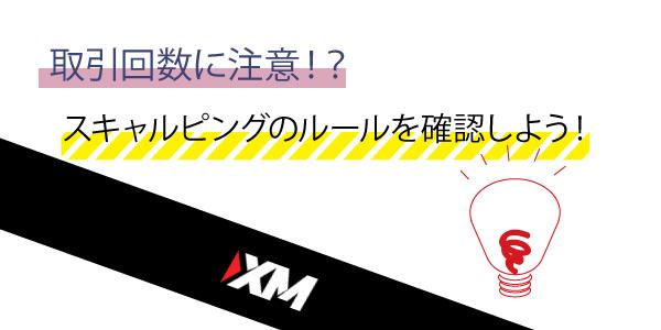 XMのスキャルピングのルールを確認しようのアイキャッチ画像
