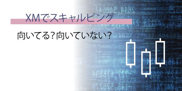 XMはスキャルピングに向いているのかアイキャッチ画像