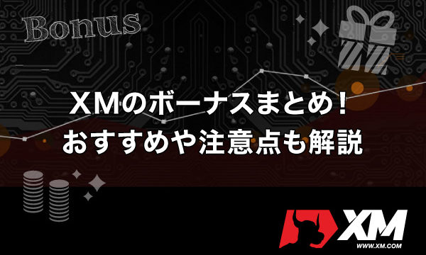 XMのボーナスまとめ!おすすめや注意点も解説のアイキャッチ画像