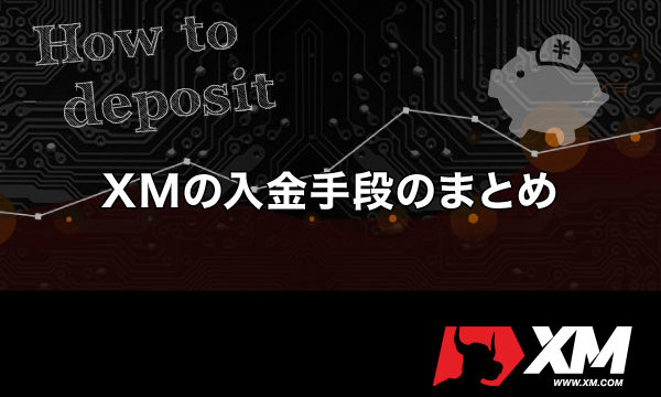 XMの入金手段なまとめのアイキャッチ画像