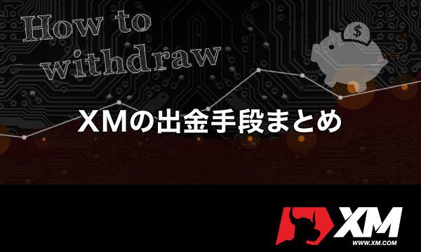XMの出金手段まとめのアイキャッチ画像