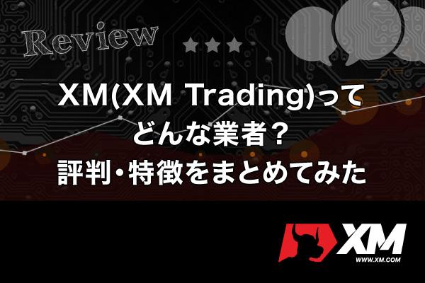 XM(XM-Trading)ってどんな業者?評判・特徴をまとめてみたのアイキャッチ画像