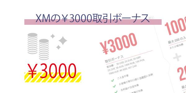 XMの¥3000取引ボーナスのアイキャッチ画像