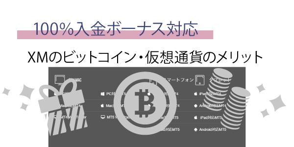 100%入金ボーナス!XMのビットコイン・仮想通貨のメリットのアイキャッチ画像