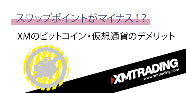 スワップポイントがマイナス?XMのビットコイン・仮想通貨のデメリットのアイキャッチ画像