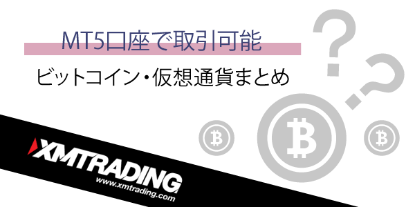 MT5口座で取引可能XMのビットコイン・仮想通貨の詳細のアイキャッチ画像
