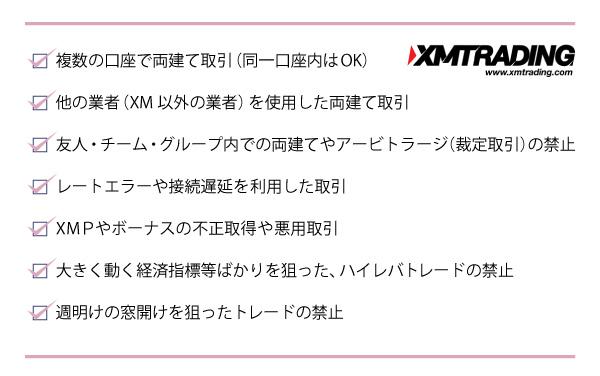 XMの禁止事項を挙げたアイキャッチ画像