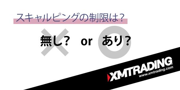 XMはスキャルピングの制限があるのかのアイキャッチ画像
